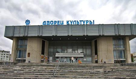 Ухтинский городской Дворец культуры