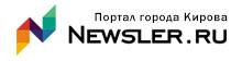 Newsler.ru