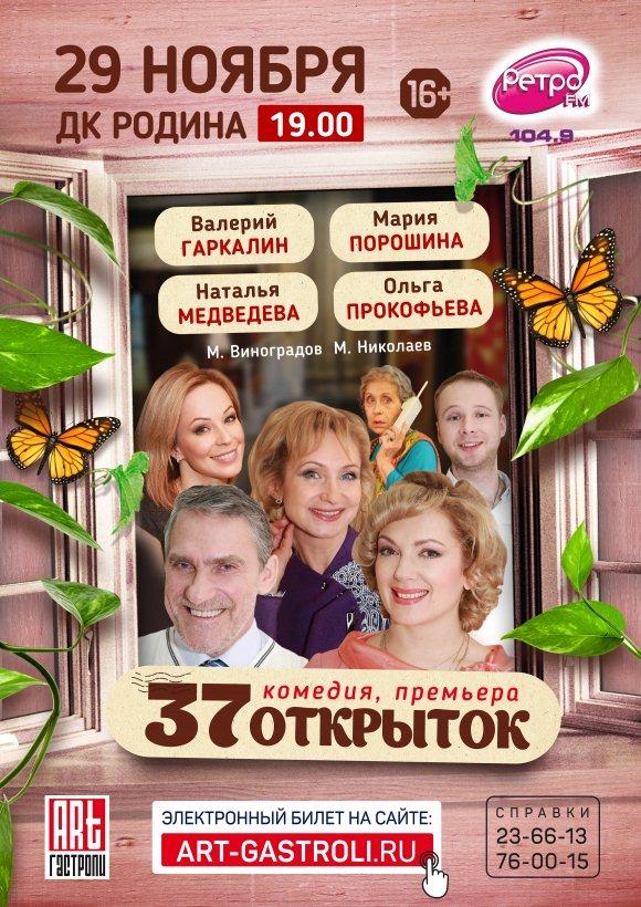 Открыток челябинске, пьеса майкл маккивер 37 открыток читать
