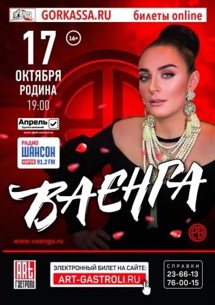 Киров концерты родина билеты кемеровский музыкальный театр афиша на